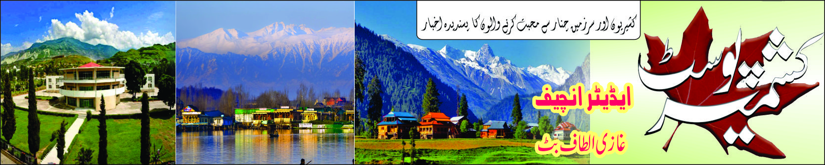 Daily Kashmir Post